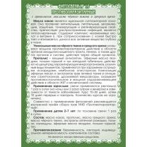 №13 Фитосвечи Противопаразитарные