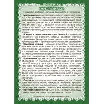 №15 Фитосвечи Гинекологические (с живицей)
