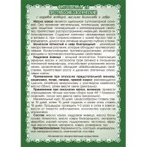 №16 Фитосвечи Противоонкологические (с живицей)